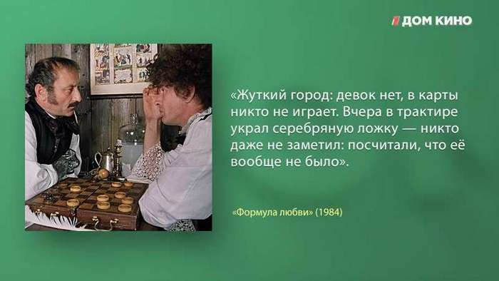 Лучшие цитаты из фильма -Формула любви- (6 фото)