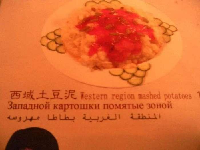 28 убийственных переводов меню из иностранных ресторанов