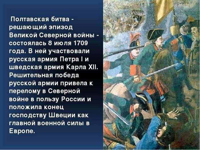 Полтавская битва кратко: самое главное (9 фото)