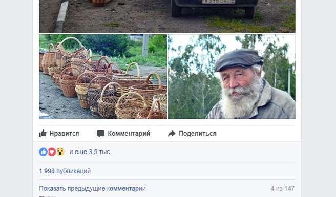 -Руки в кровь, но мне нравится-: дедушка, который плетёт корзины, стал звездой соцсетей