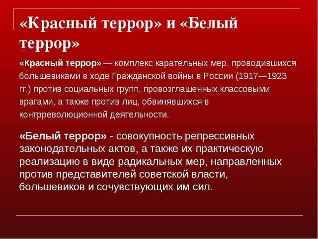 Красный и белый террор – сравнение (7 фото)
