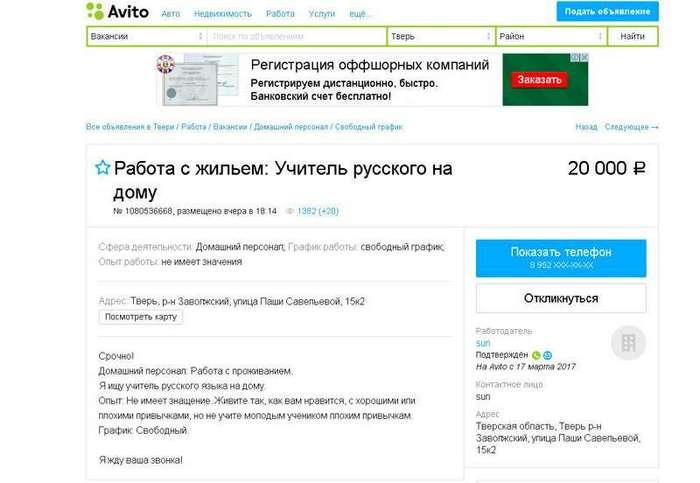 Самые странные объявления с Avito, которые поднимут вам настроение (21 фото)