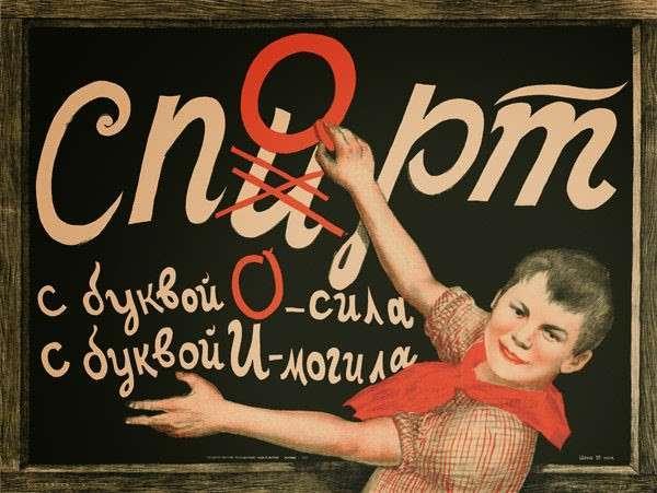 Плакаты времен СССР - неужели это было всерьез? (17 фото)