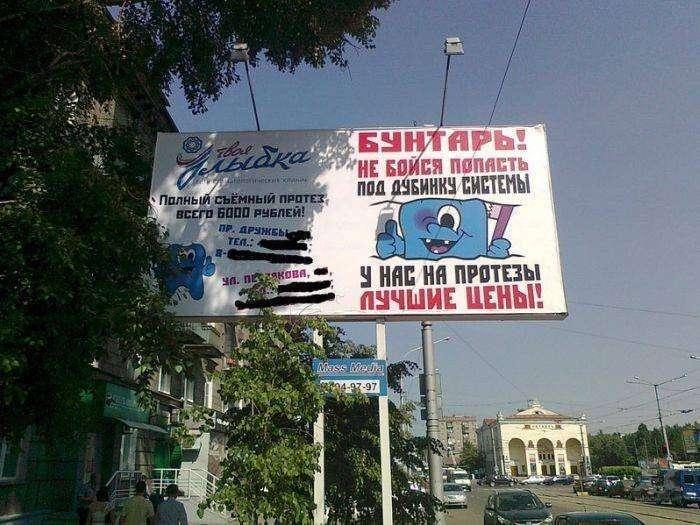Маразмы в рекламе и надписях