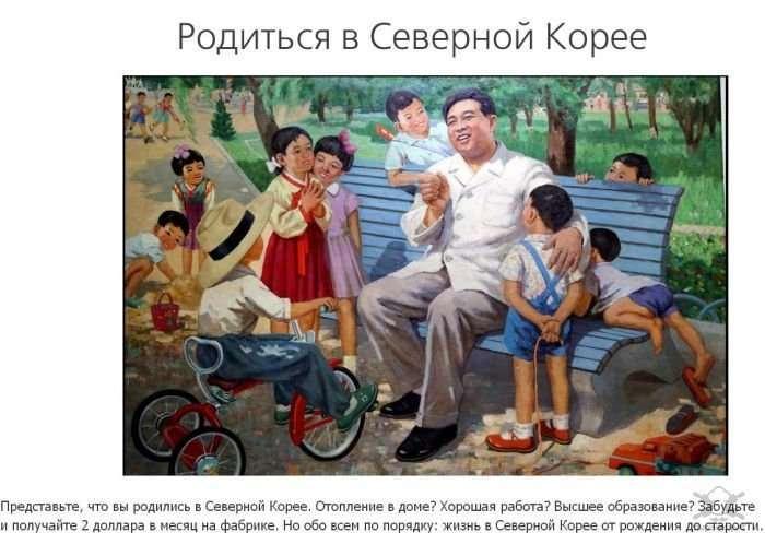 Если ли бы вы родились в Северной Корее