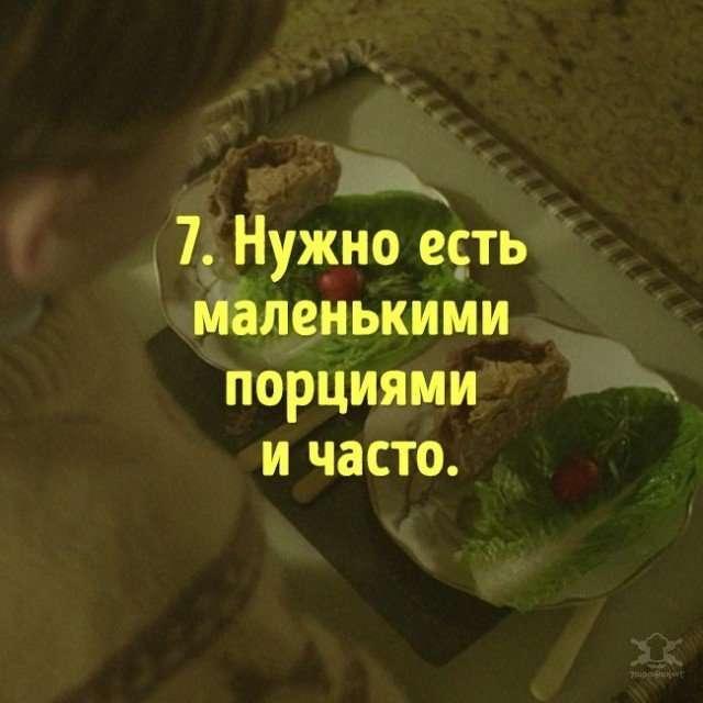 Опровержения популярных мифов о еде