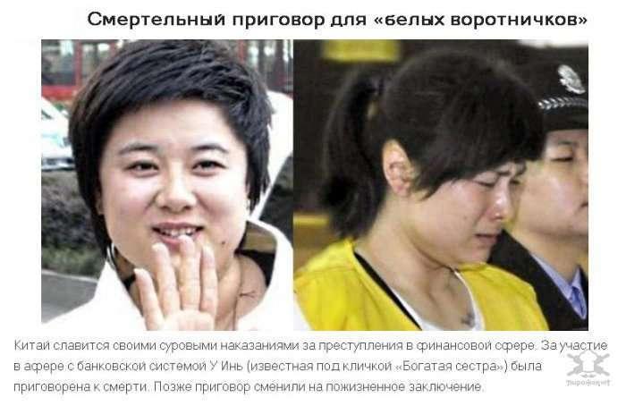 Странности китайского народа