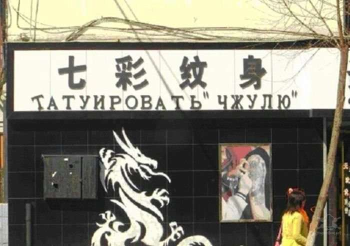 Народный креатив в вывесках, объявлениях и табличках