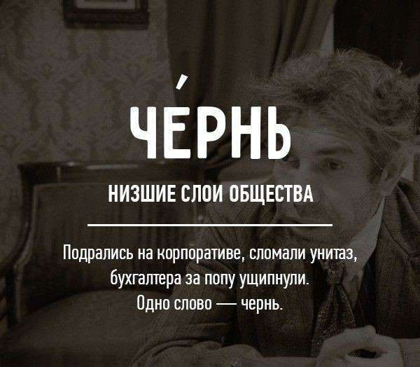 Редкие бранные слова русского языка (20 фото)
