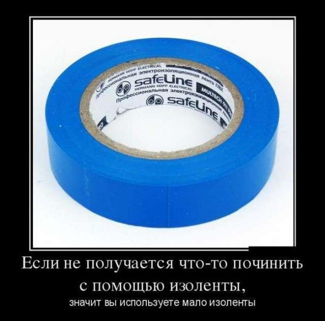 О синей изоленте (13 фото)