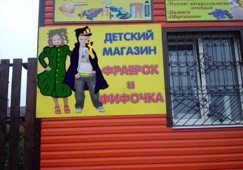 Смешные объявления, вывески и реклама (25 фото)