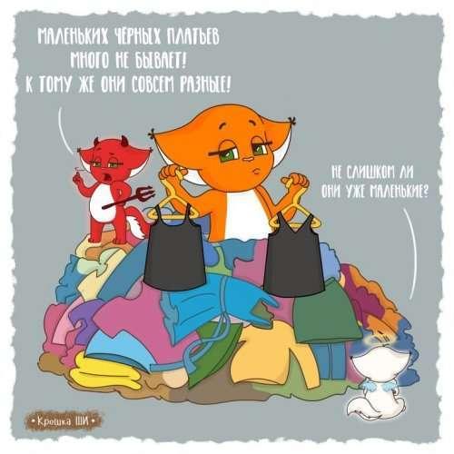 Как обычно девушки освобождают полки от одежды (8 фото)