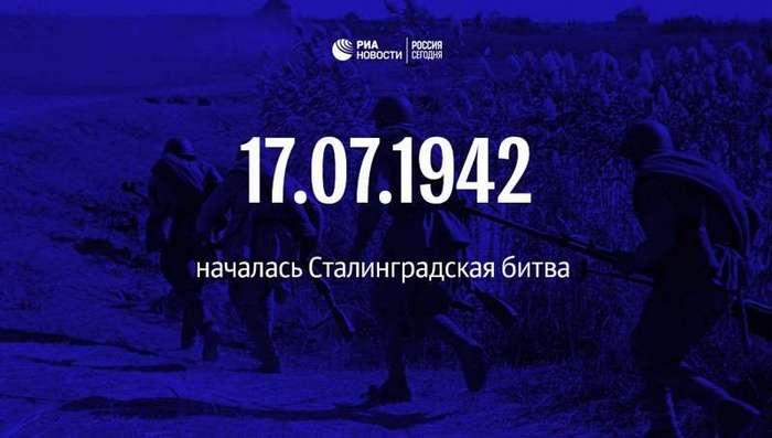 17 июля 1942 года началась Сталинградская битва (5 фото)