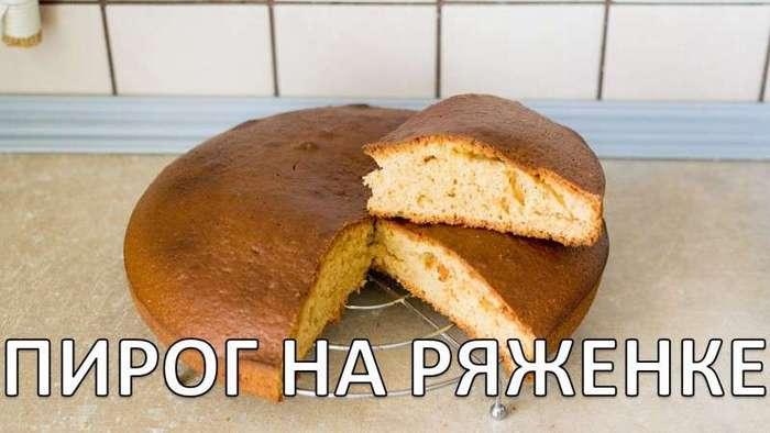 Пирог на ряженке. Рецепт приготовления (2 фото)