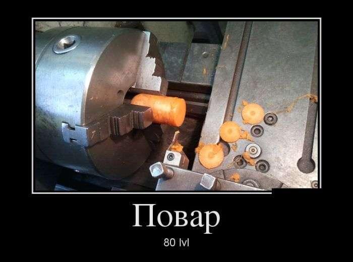 Демотиваторы N1659 (30 фото)
