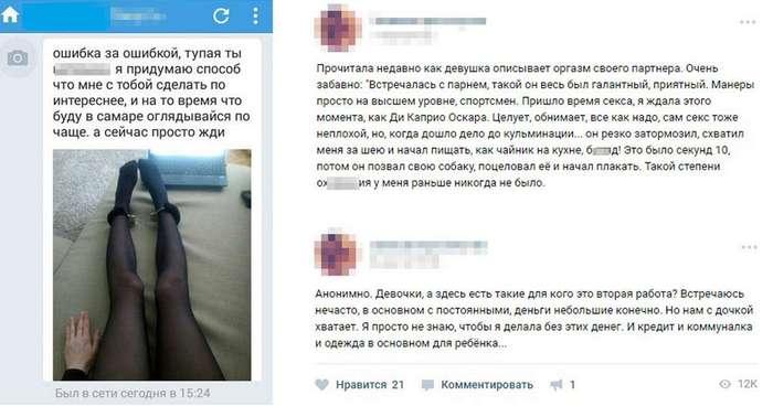 Что скрывают сообщества проституток в социальных сетях (22 фото)
