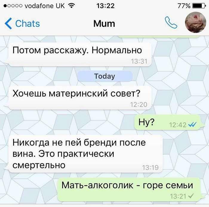 22 смс от родителей, которые поймут повзрослевшие дети (23 фото)