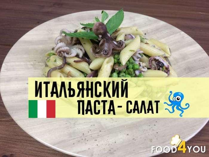 Итальянский паста-салат с осьминогом (11 фото)