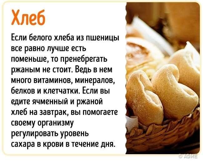 17правил питания для тех, кому вечно ниначто нехватает сил