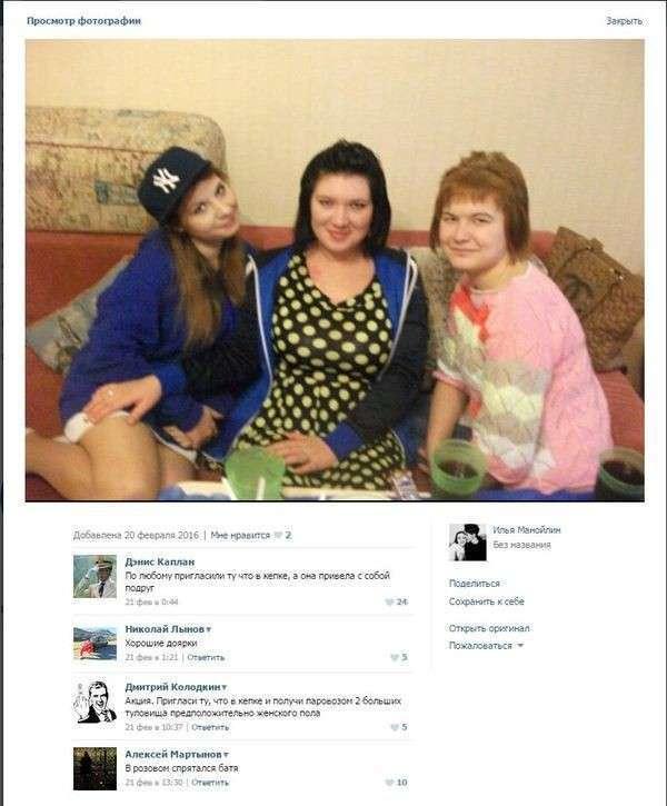 Смешные комментарии к фото из соцсетей <br><img class=