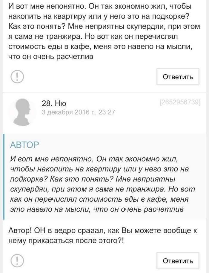 Форумы или история покупки недвижимости в Москве <br><img class=