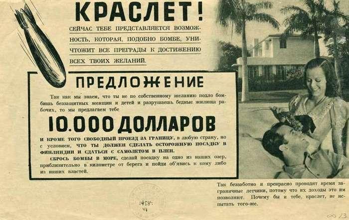 Очень интересные исторические фото <br><br><b> <b>Агитационная листовка, 1940 год, Финляндия</b> </b><br><img class=