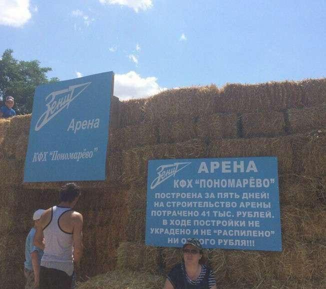 На Ставрополье построили соломенную -Зенит-Арену- без воровства и распила <br><img class=