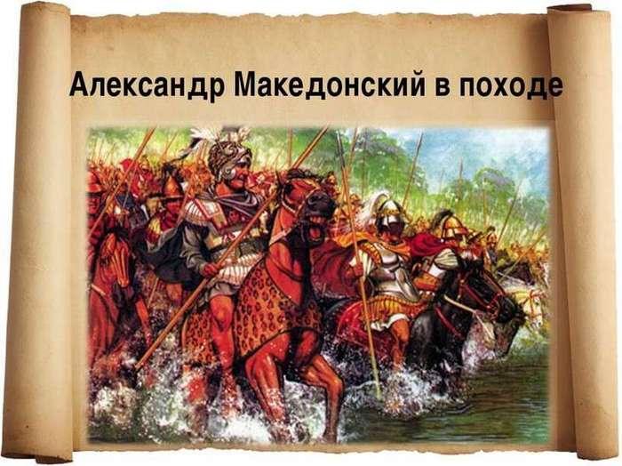 Александр Македонский-17 фото-