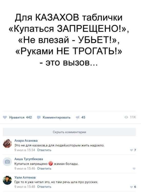 Казахский юмор (16 фото)