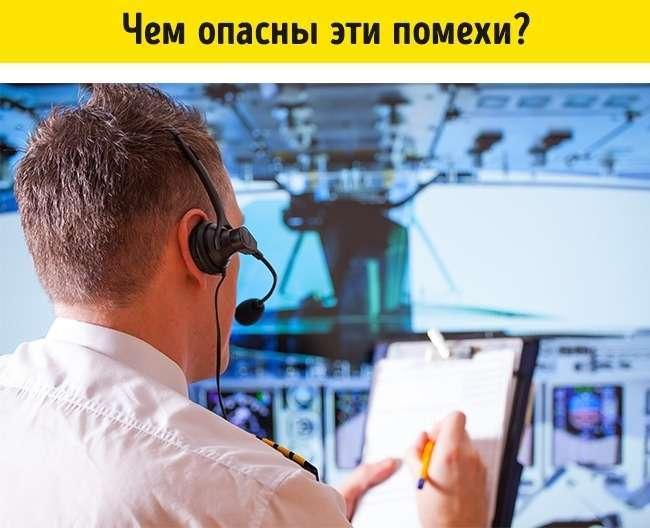 Почему нужно выключать электронные устройства при взлете ипосадке самолета?