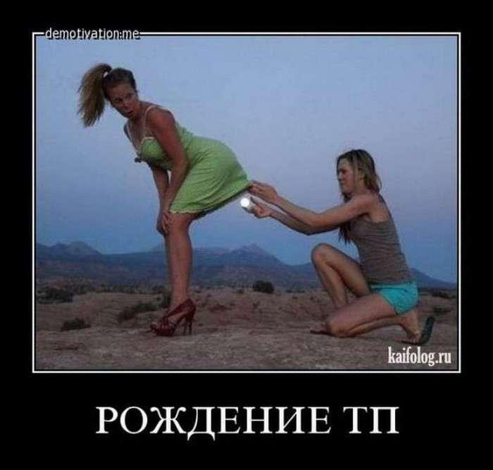 30 убойных демотиваторов про женщин, которые заставят Вас плакать от смеха-31 фото-
