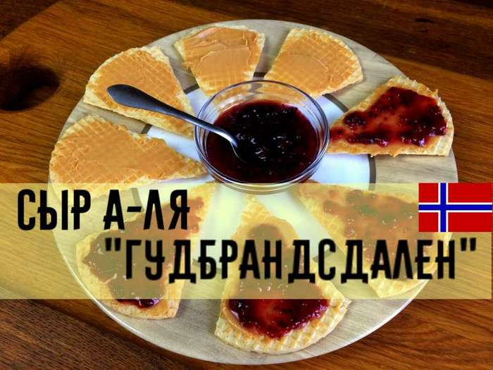 Сыр а-ля -Гудбрандсдален--11 фото-
