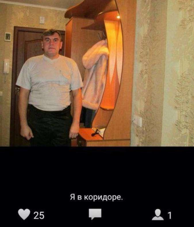 Гениальные подписи к фото от фриков из соцсетей-26 фото-