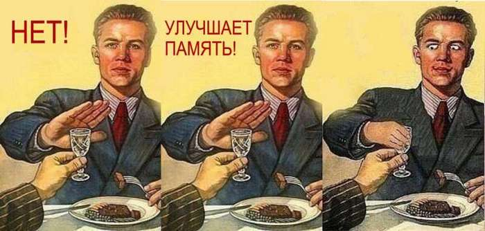Надо срочно что-то выучить? -Выпейте водки!- — говорят британские ученые-3 фото-