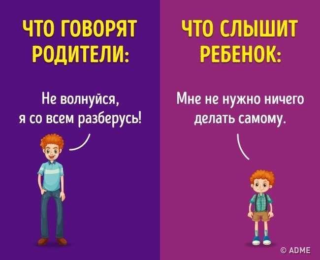 6фатальных ошибок, которые совершают все хорошие родители