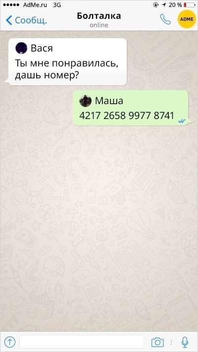 18сногсшибательных СМС отлюдей, которые знают, как нужно отвечать