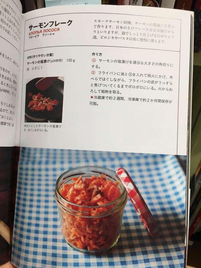 «Дзакууски»: русская кухня в японской редакции