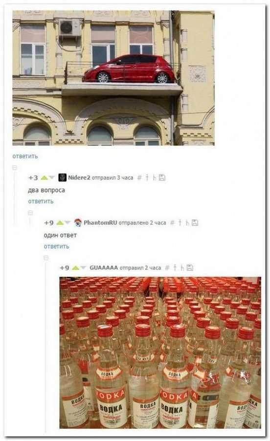 Прикольные комментарии из соц сетей 29-06-2017