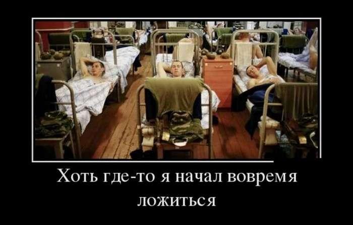 Вечерние демотиваторы (25 фото)