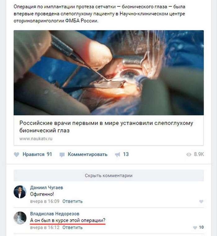 Воскресные перлы от пользователей соцсетей (82 фото)