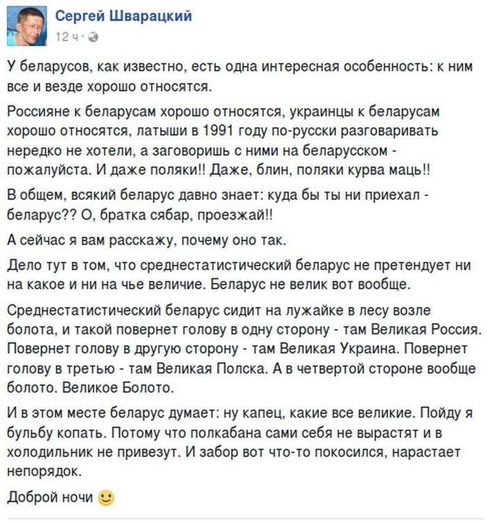 Почему везде любят белорусов =)