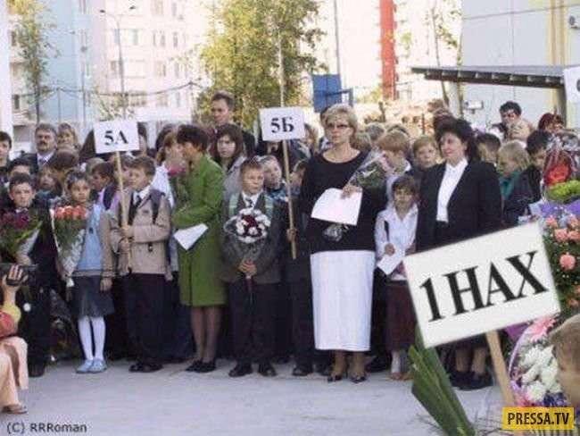 Как отмечают День знаний в России… Смешная подборка к 1 сентября! (23 фото)