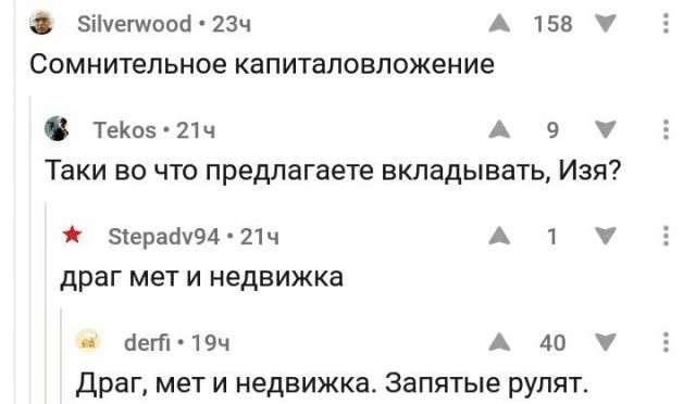 Cмешные комментарии из социальных сетей