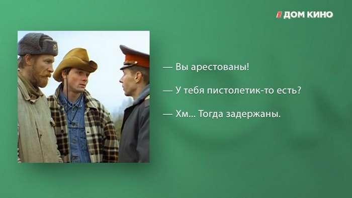 10 лучших цитат из фильма -Особенности национальной охоты--10 фото-
