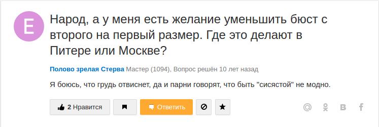 Оказывается, на сервисе мейл.ру задают по-настоящему годные вопросы-20 фото-