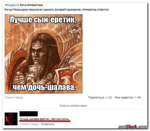 Смешные комментарии из социальных сетей-35 фото-