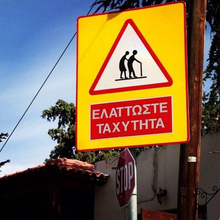 Необычные дорожные знаки, которые призывают к действию, но непонятно к какому-24 фото-