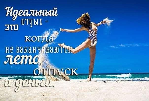 Отпуск ! Как много в этом слове !-26 фото-