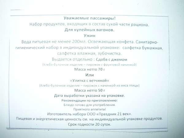 Питание в купейном вагоне поезда МСК-СПб-4 фото-