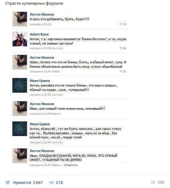 Смешные комментарии и высказывания из социальных сетей-33 фото-